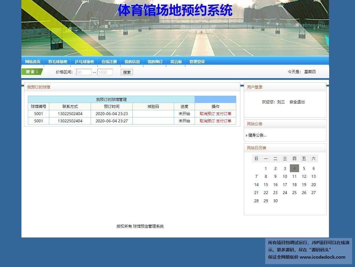源码码头-SSH高校球场体育场预定管理系统-用户首页-我的预定