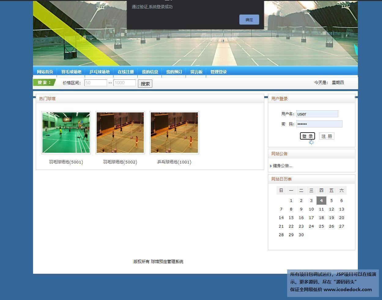 源码码头-SSH高校球场体育场预定管理系统-用户首页-用户登录