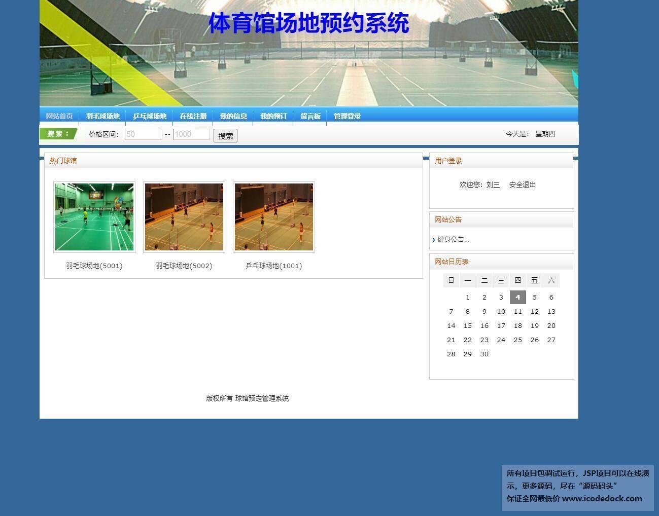 源码码头-SSH高校球场体育场预定管理系统-用户首页-用户首页