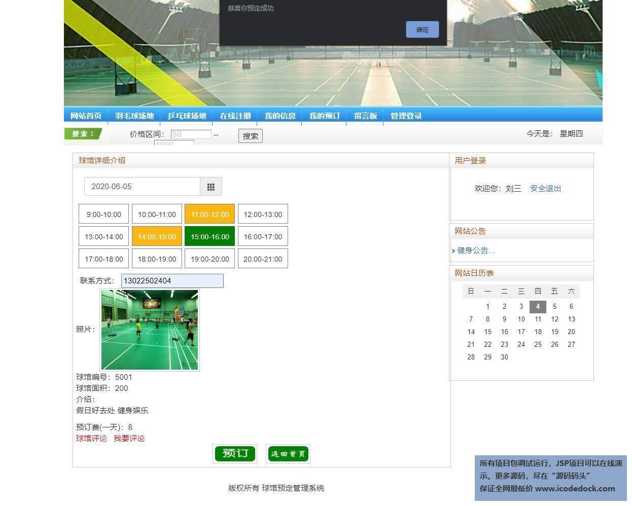 源码码头-SSH高校球场体育场预定管理系统-用户首页-预定场地