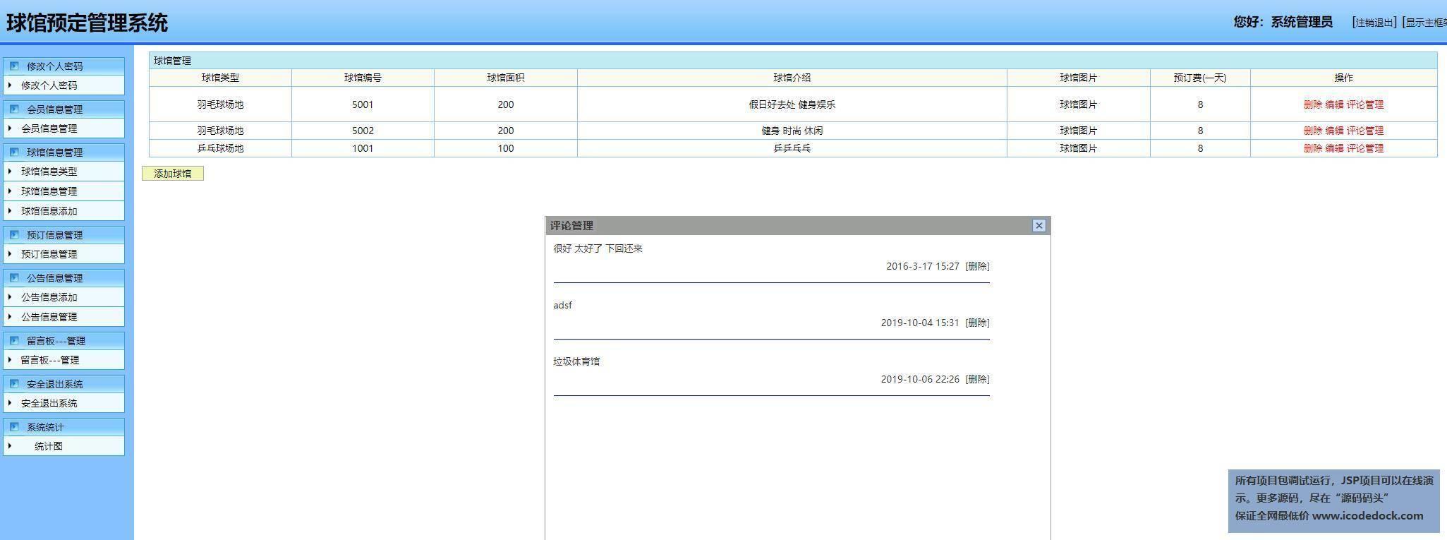 源码码头-SSH高校球场体育场预定管理系统-管理员角色-评论管理