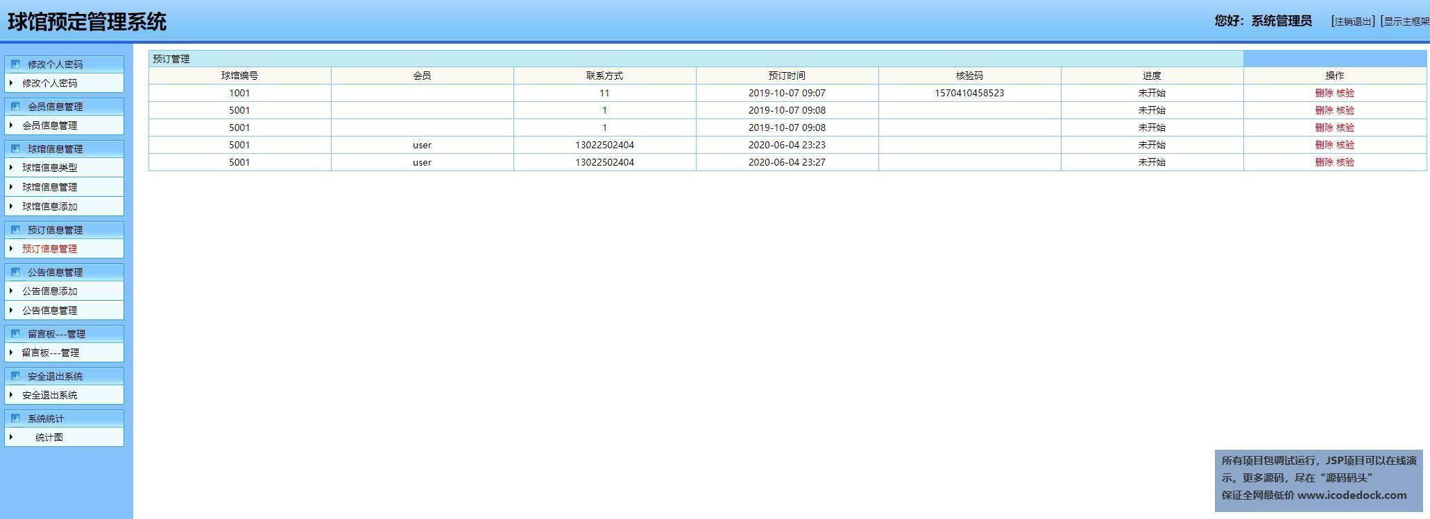 源码码头-SSH高校球场体育场预定管理系统-管理员角色-预订信息管理