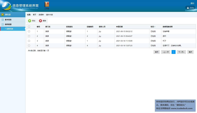 源码码头-SSH高校科研实验室设备智能管理平台-技术员角色-报修管理