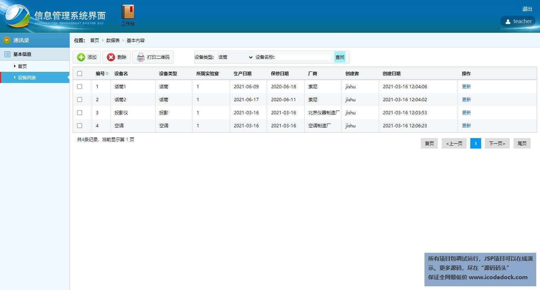 源码码头-SSH高校科研实验室设备智能管理平台-教师角色-管理设备信息