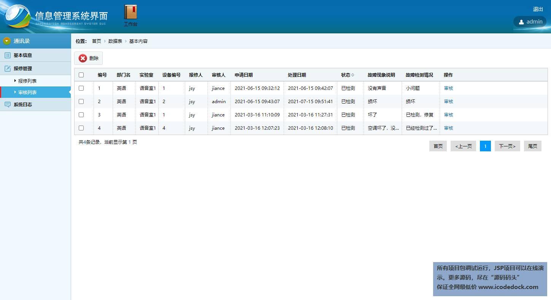 源码码头-SSH高校科研实验室设备智能管理平台-管理员角色-审核报修列表
