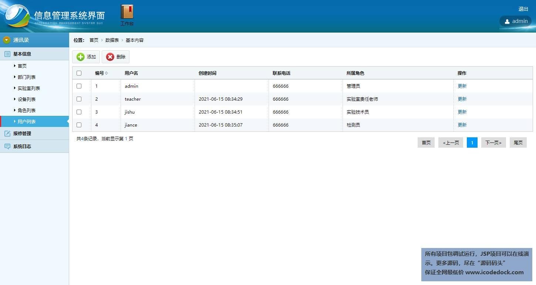 源码码头-SSH高校科研实验室设备智能管理平台-管理员角色-管理用户信息
