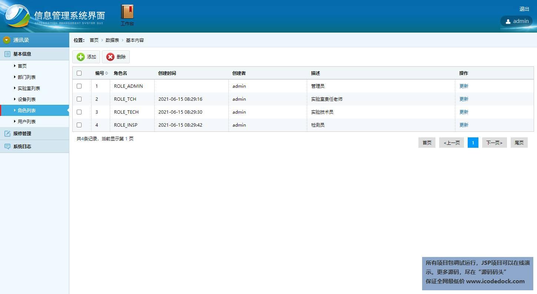 源码码头-SSH高校科研实验室设备智能管理平台-管理员角色-管理角色信息