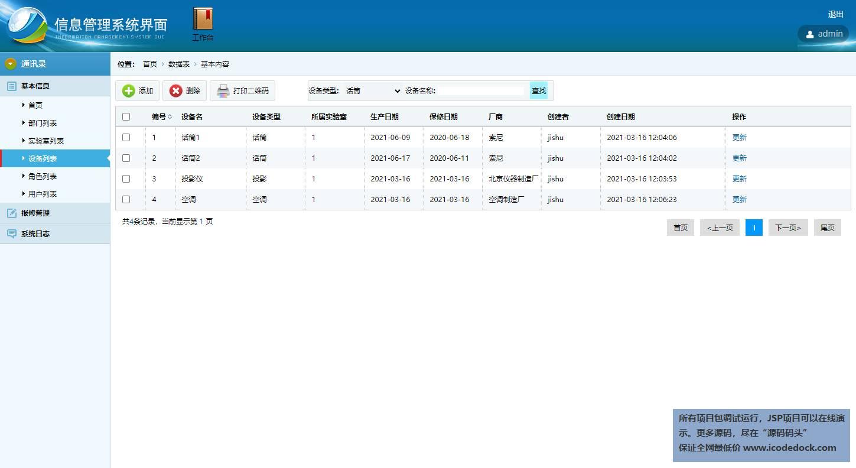 源码码头-SSH高校科研实验室设备智能管理平台-管理员角色-管理设备信息