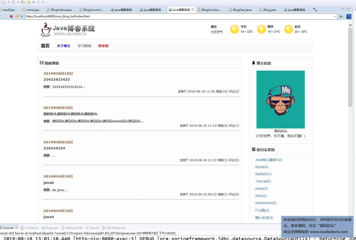 源码码头-SSM个人博客管理系统-游客角色-博客首页