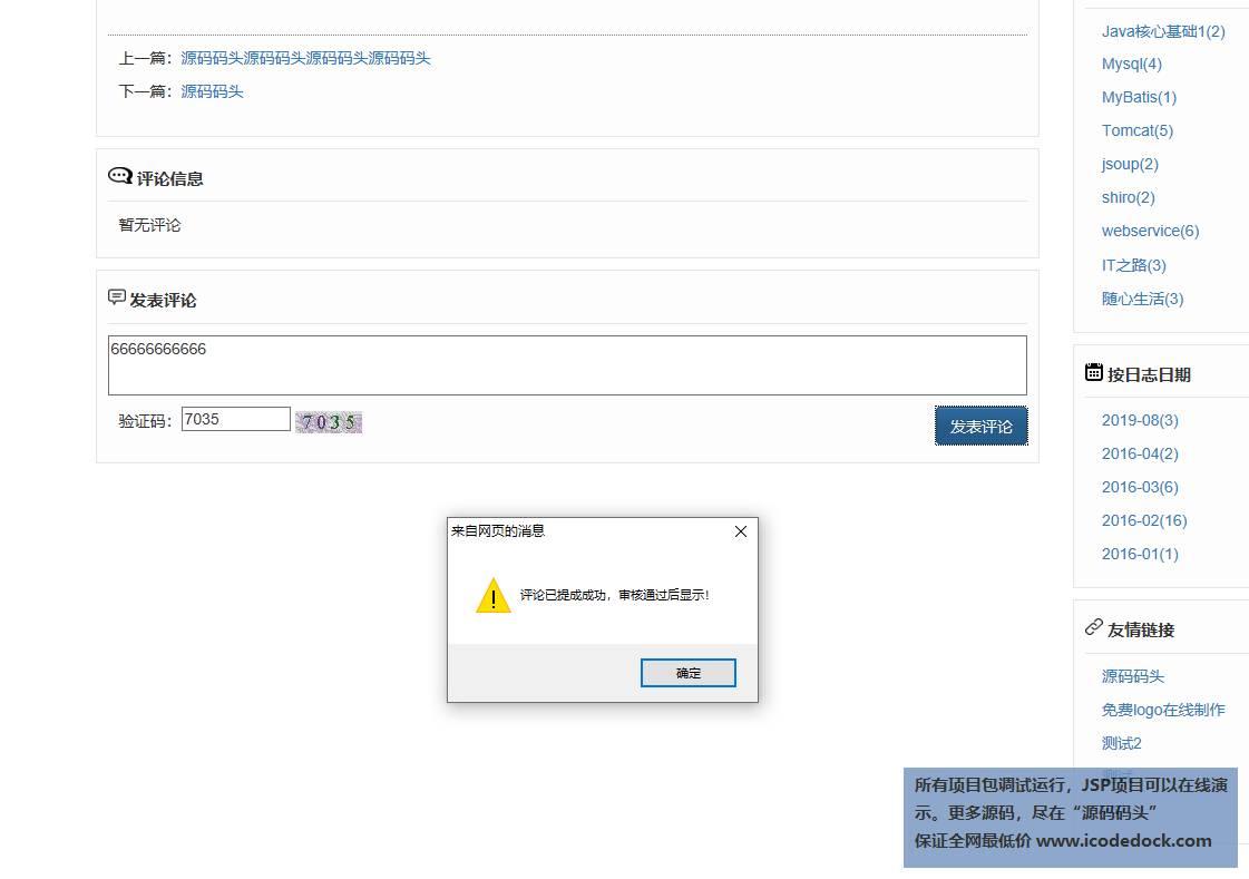 源码码头-SSM个人博客管理系统-游客角色-发表评论