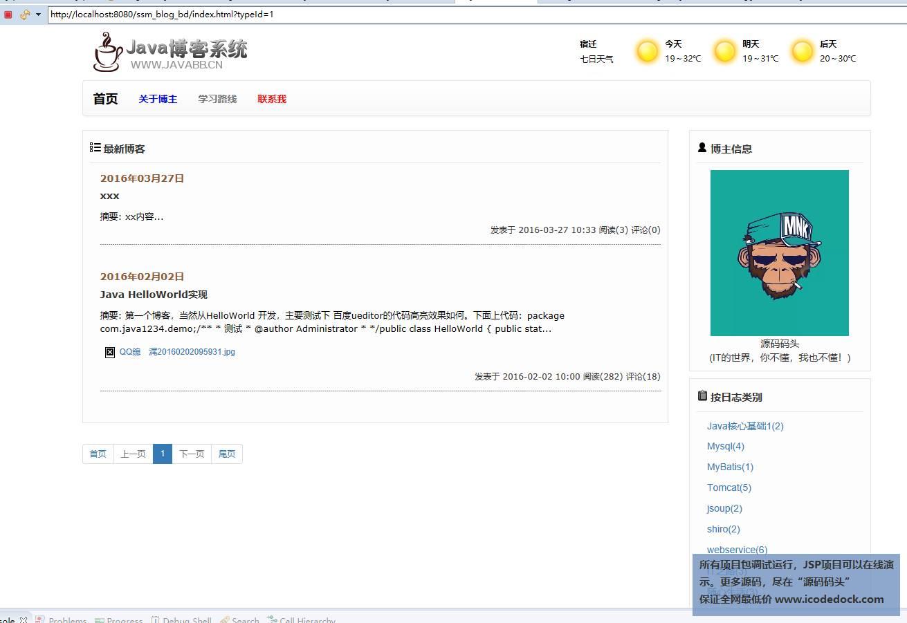 源码码头-SSM个人博客管理系统-游客角色-按照日志类别查找