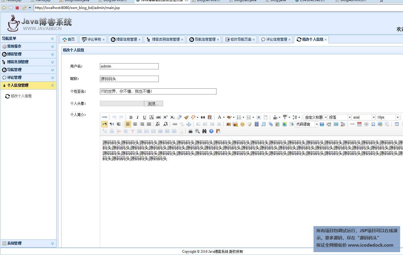 源码码头-SSM个人博客管理系统-管理员角色-个人信息修改