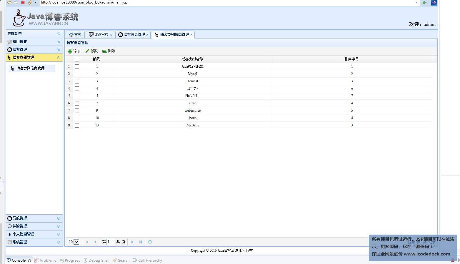 源码码头-SSM个人博客管理系统-管理员角色-博客类别增删改查