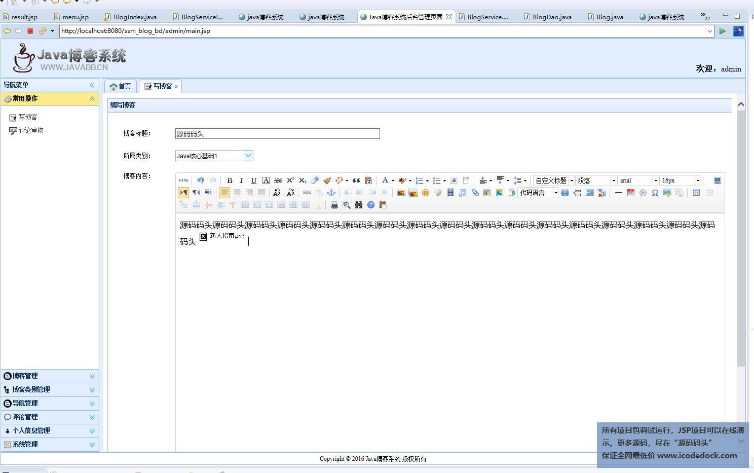 源码码头-SSM个人博客管理系统-管理员角色-发博客