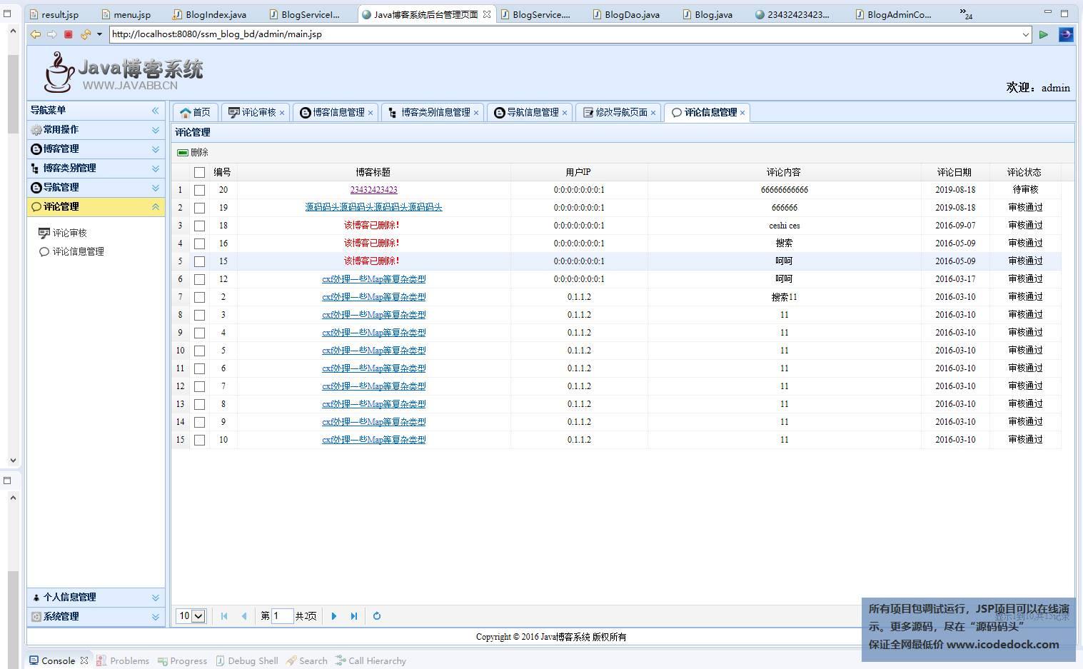 源码码头-SSM个人博客管理系统-管理员角色-评论增删改查