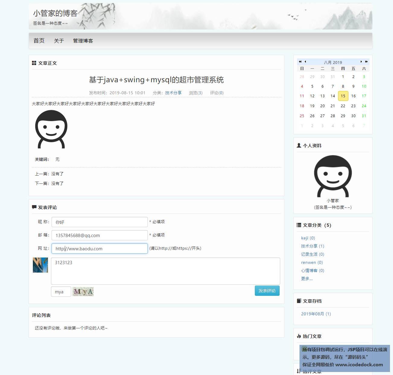 源码码头-SSM个人博客网站管理系统-用户角色-评论