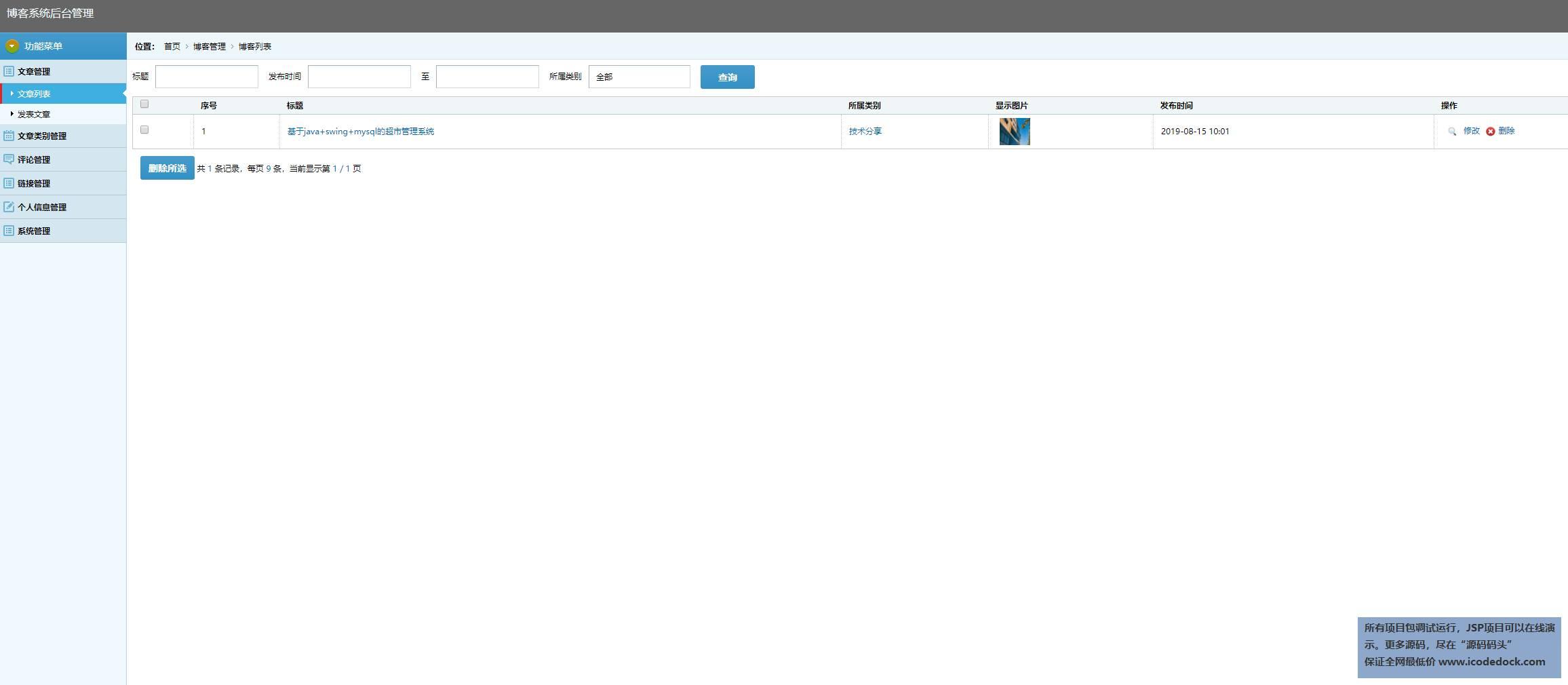 源码码头-SSM个人博客网站管理系统-管理员角色-查看文章