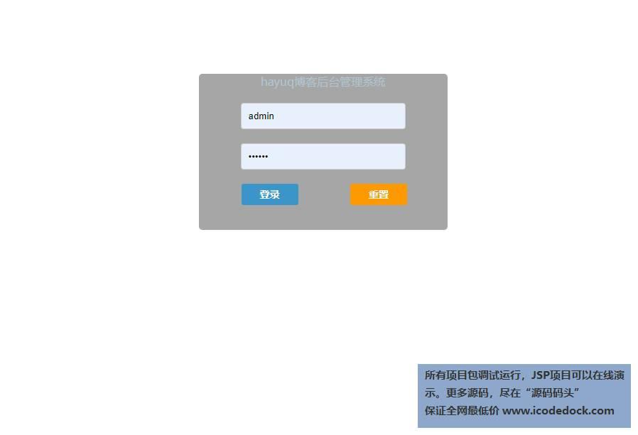 基于SSM个人博客网站管理系统eclipse源码代码 - 源码码头
