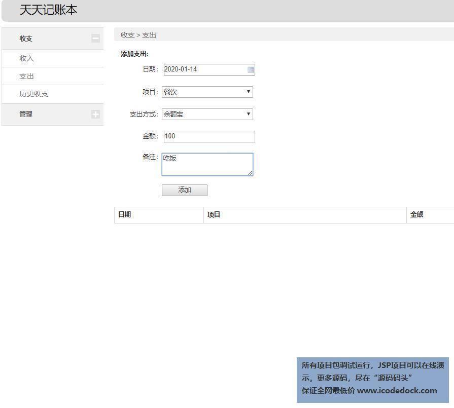 源码码头-SSM个人记账本-用户角色-支出添加