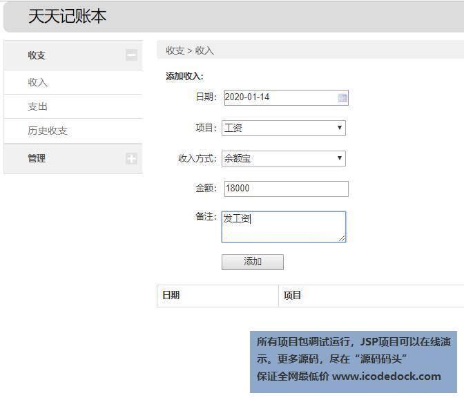 源码码头-SSM个人记账本-用户角色-收入添加