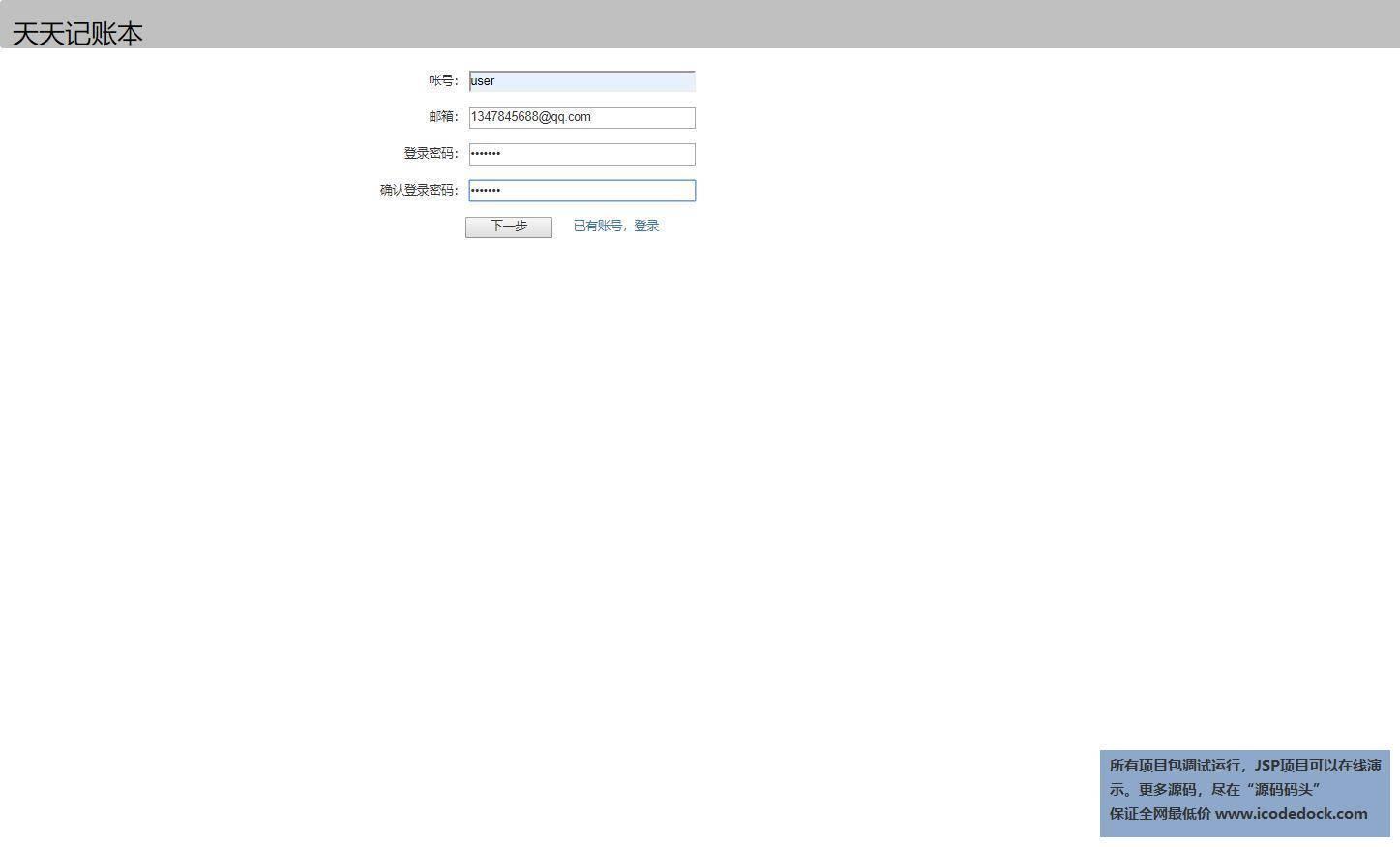 源码码头-SSM个人记账本-用户角色-用户注册