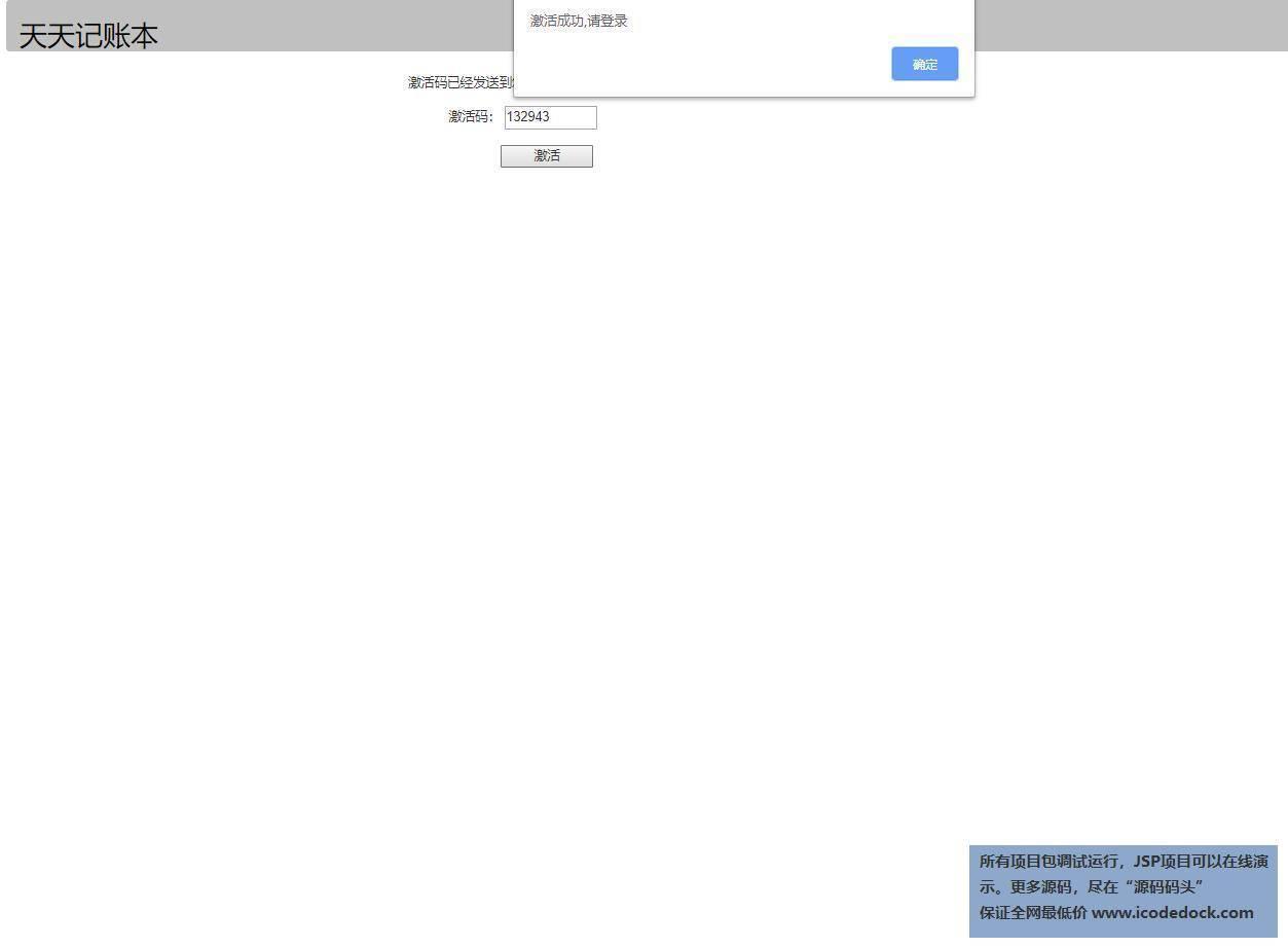 源码码头-SSM个人记账本-用户角色-用户激活
