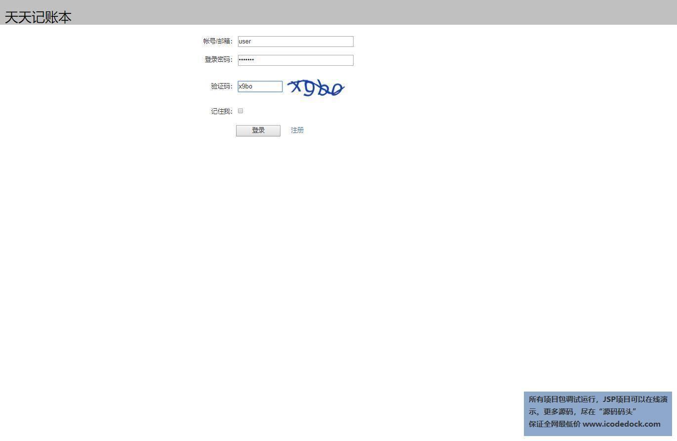 源码码头-SSM个人记账本-用户角色-用户登录
