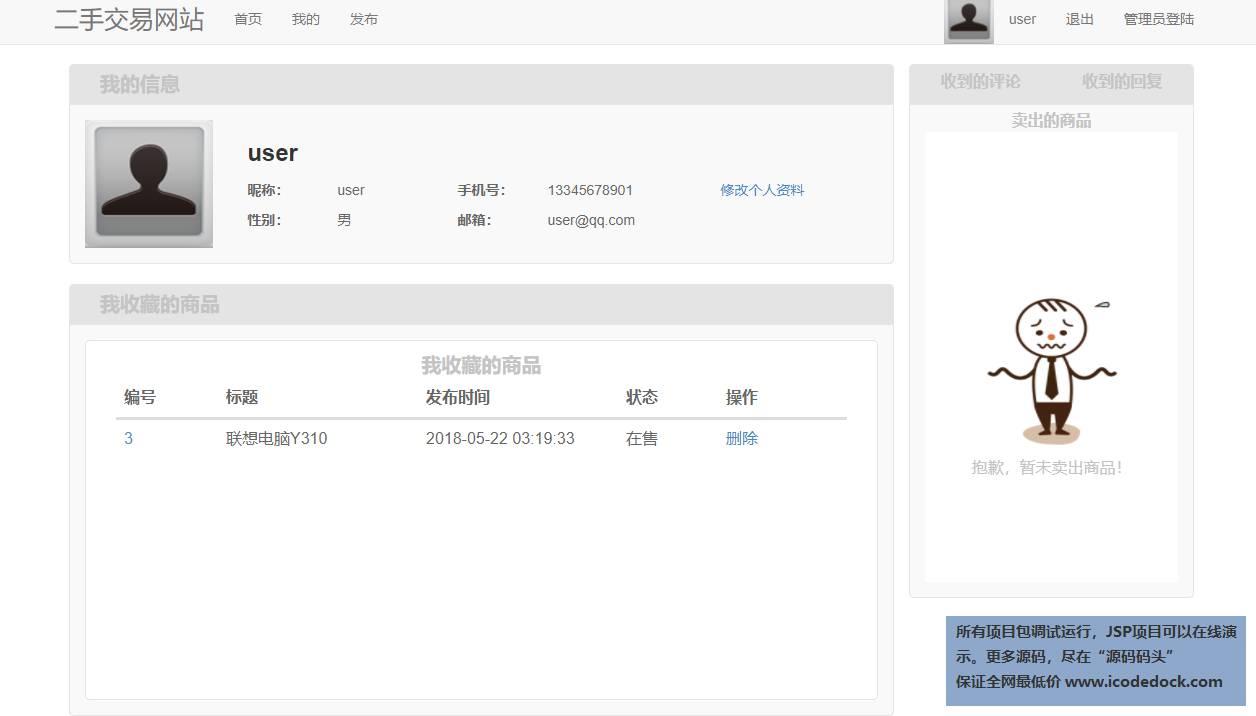 源码码头-SSM二手交易网站-用户角色-修改查看个人资料