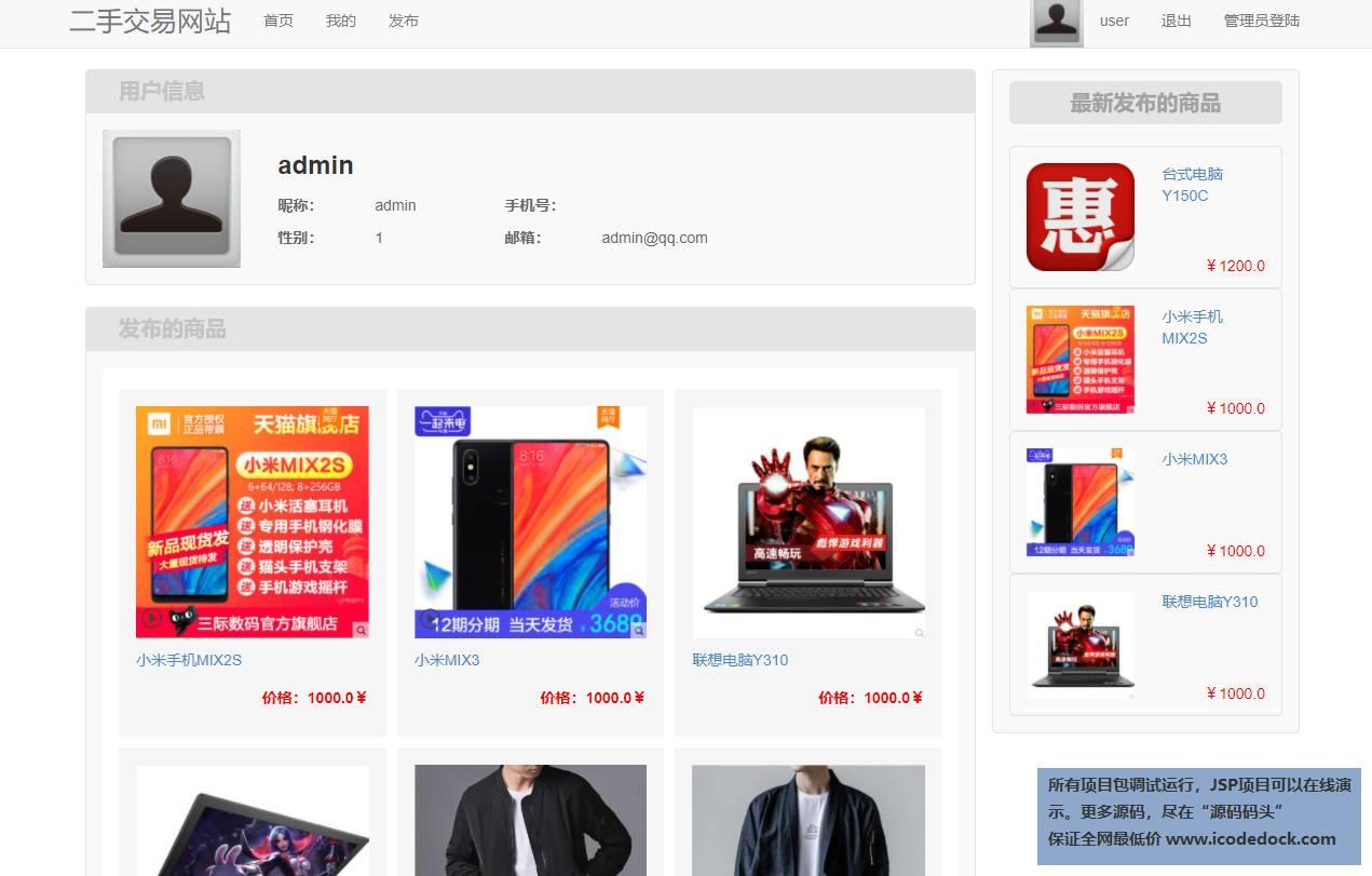 源码码头-SSM二手交易网站-用户角色-查看卖家主页