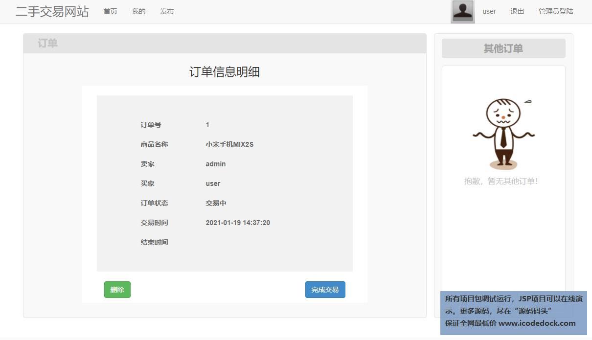 源码码头-SSM二手交易网站-用户角色-查看订单