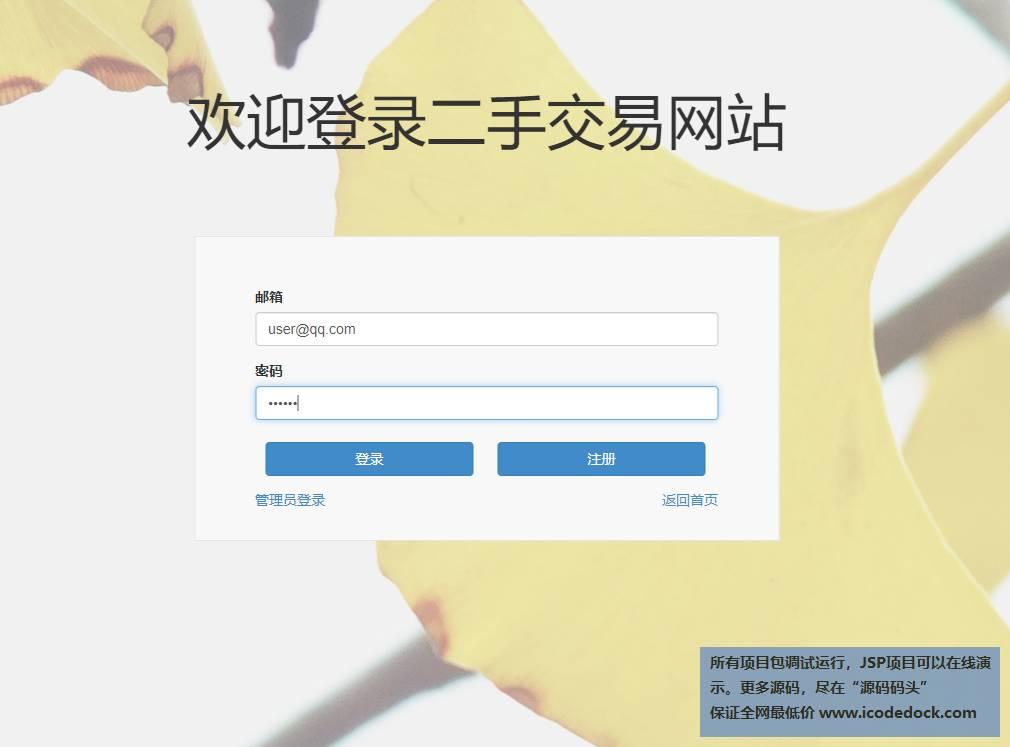 源码码头-SSM二手交易网站-用户角色-用户登陆注册