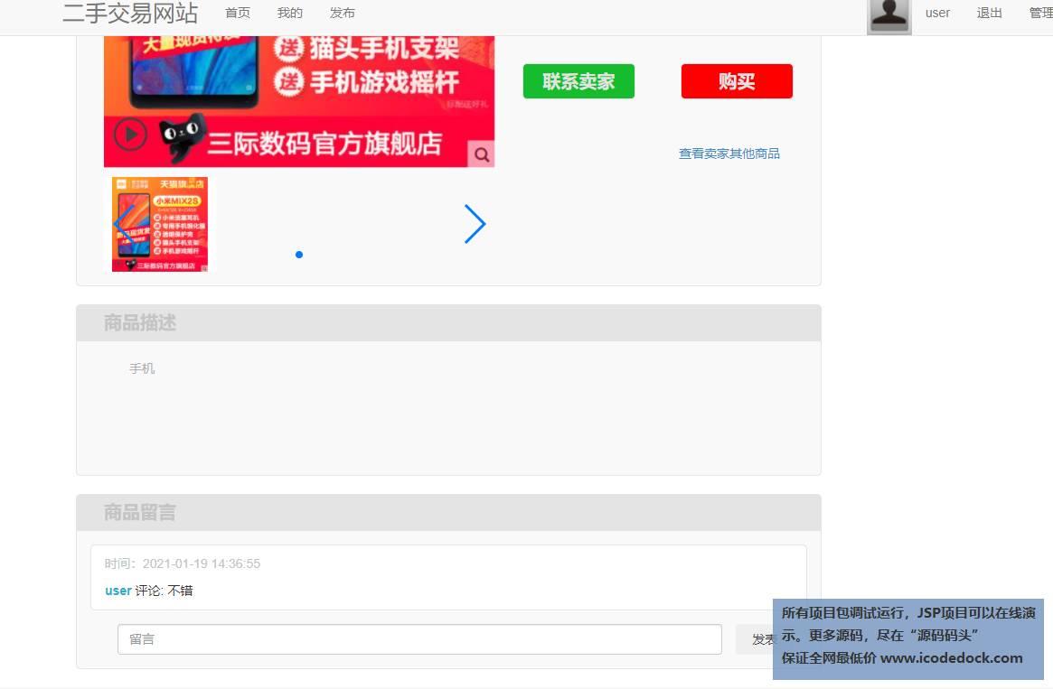 源码码头-SSM二手交易网站-用户角色-给商品留言