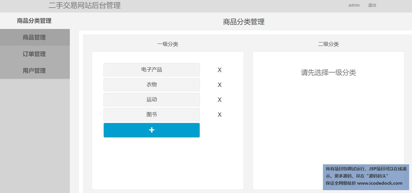 源码码头-SSM二手交易网站-管理员角色-商品分类管理