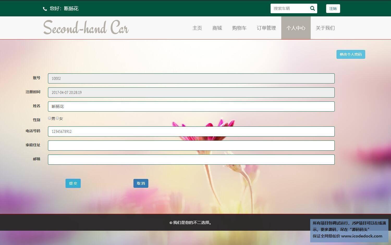 源码码头-SSM二手汽车交易商城网站管理系统-用户角色-个人信息修改
