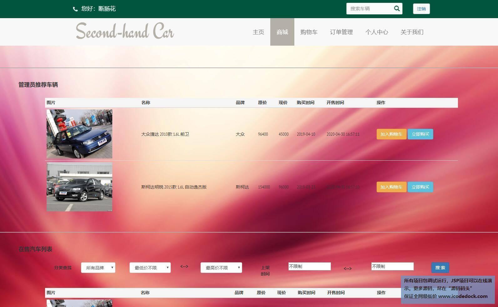 源码码头-SSM二手汽车交易商城网站管理系统-用户角色-购物商城