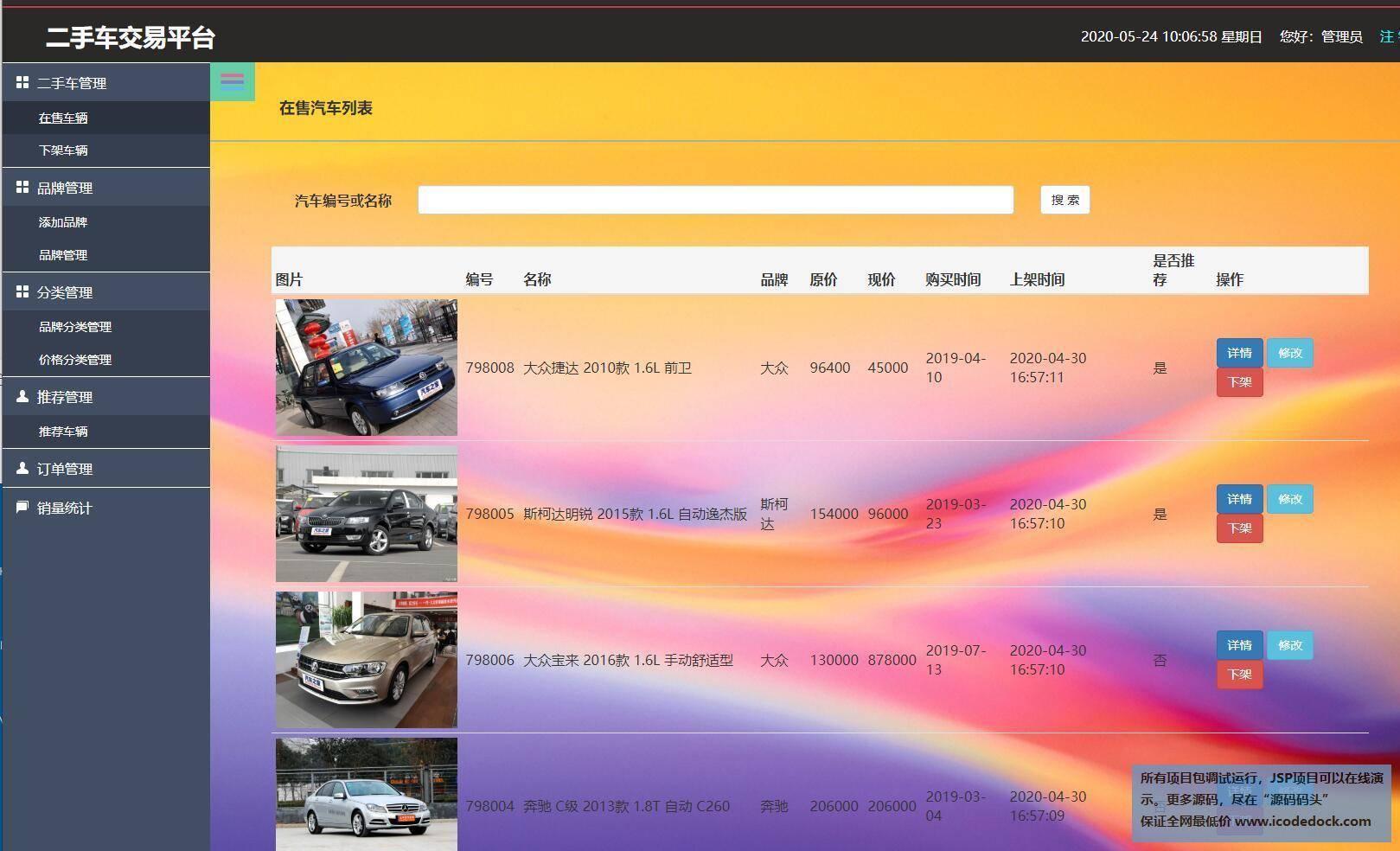 源码码头-SSM二手汽车交易商城网站管理系统-管理员角色-在售车辆管理