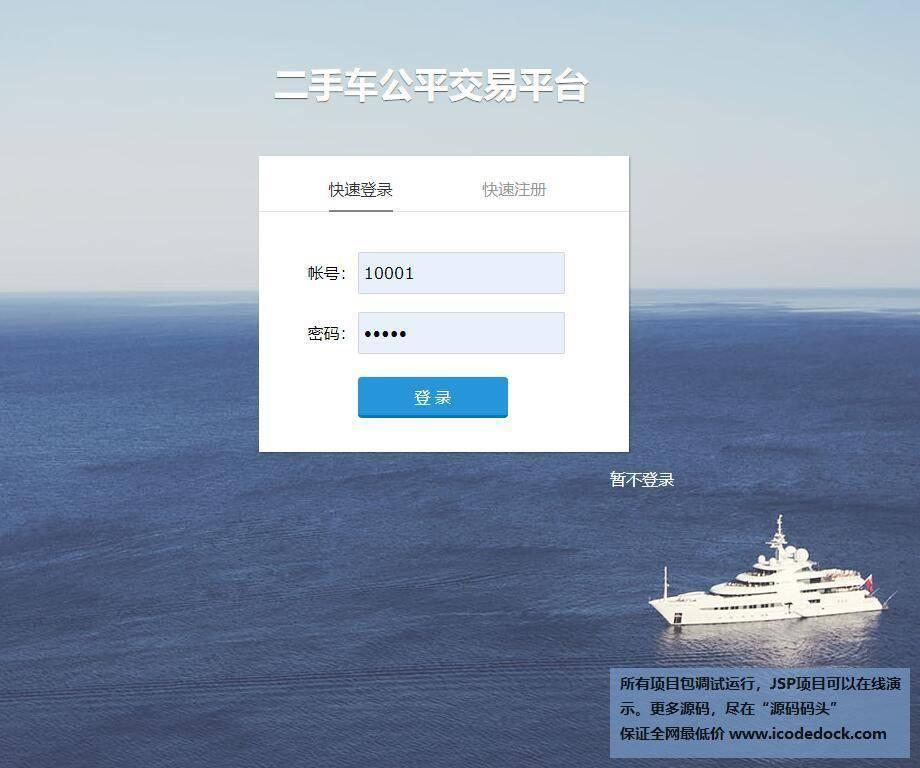 源码码头-SSM二手汽车交易商城网站管理系统-管理员角色-管理员登录