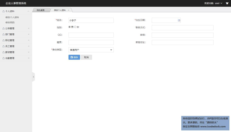 源码码头-SSM企业人事管理系统-用户角色-修改个人资料