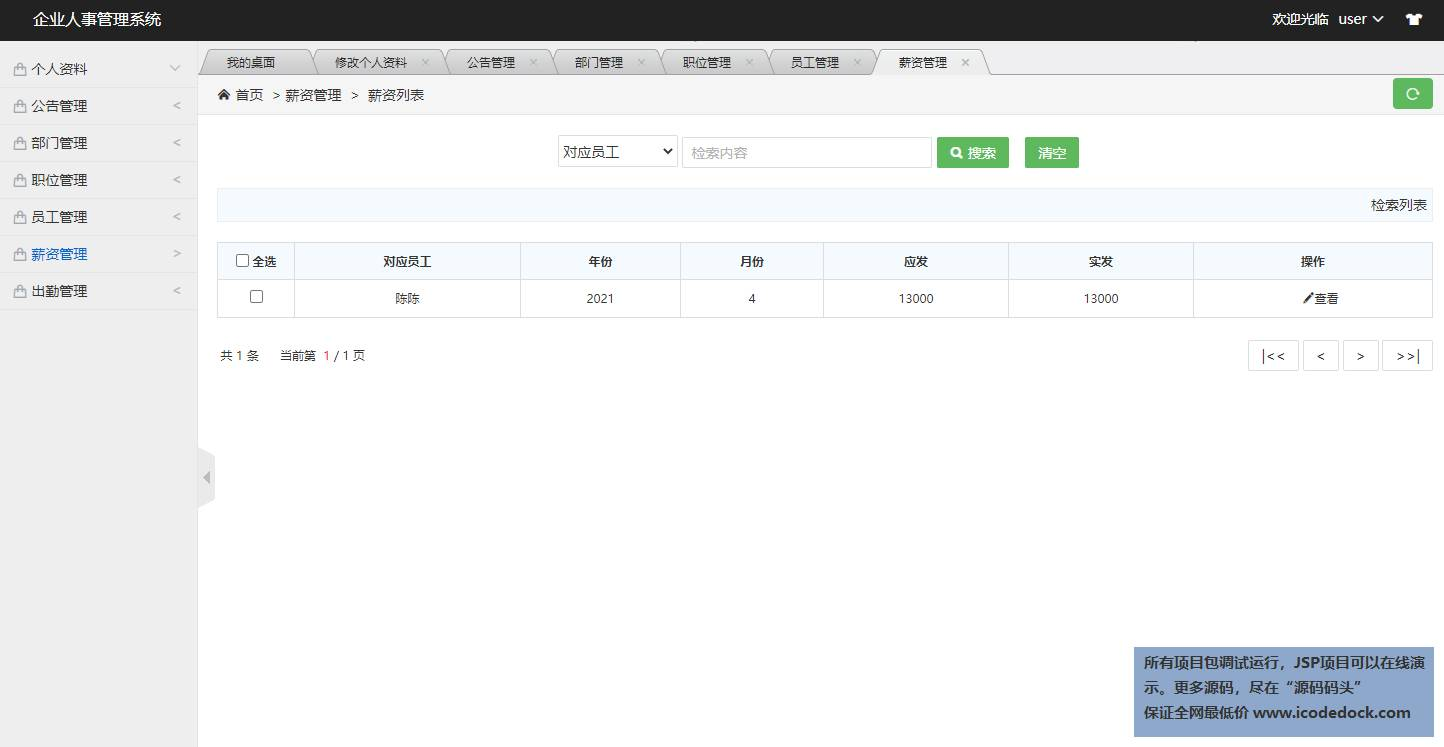 源码码头-SSM企业人事管理系统-用户角色-查看薪资