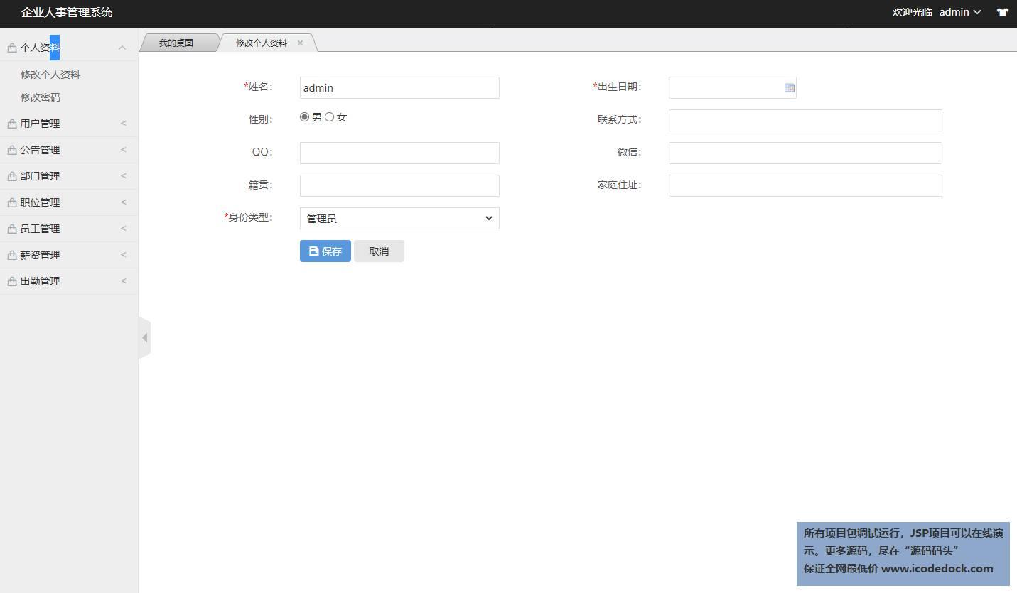 源码码头-SSM企业人事管理系统-管理员角色-修改管理员资料
