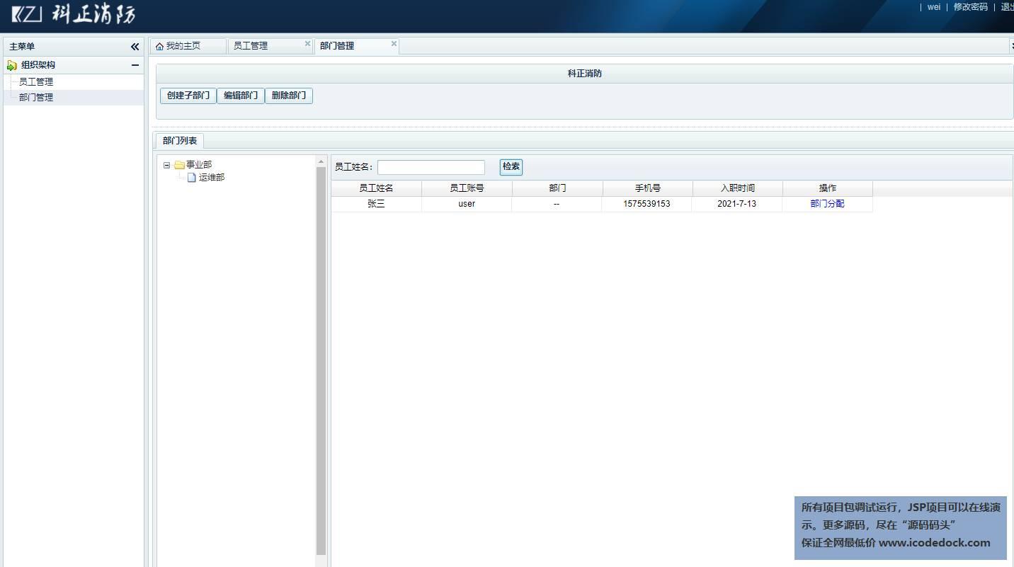 源码码头-SSM企业员工管理系统-管理员角色-部门管理