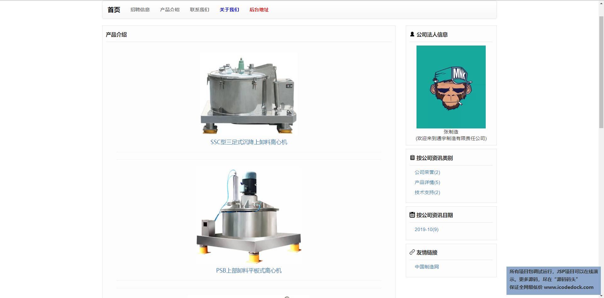 源码码头-SSM企业官方网站-用户角色-产品介绍