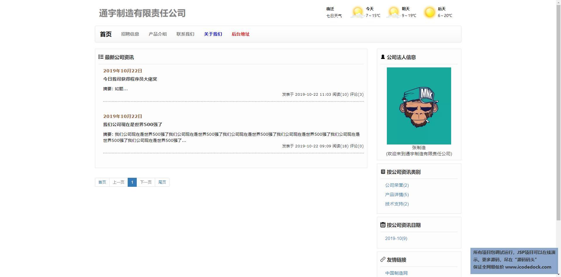 源码码头-SSM企业官方网站-用户角色-公司荣誉