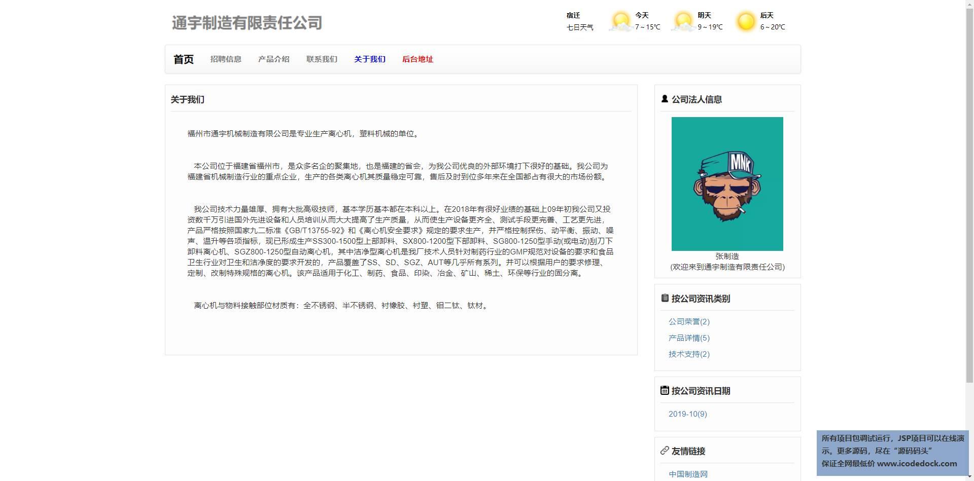 源码码头-SSM企业官方网站-用户角色-关于我们