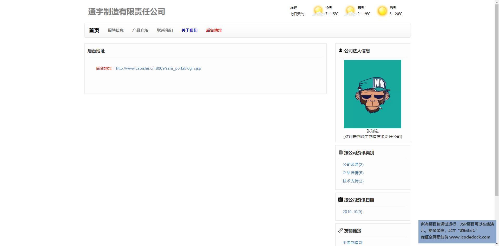 源码码头-SSM企业官方网站-用户角色-后台地址