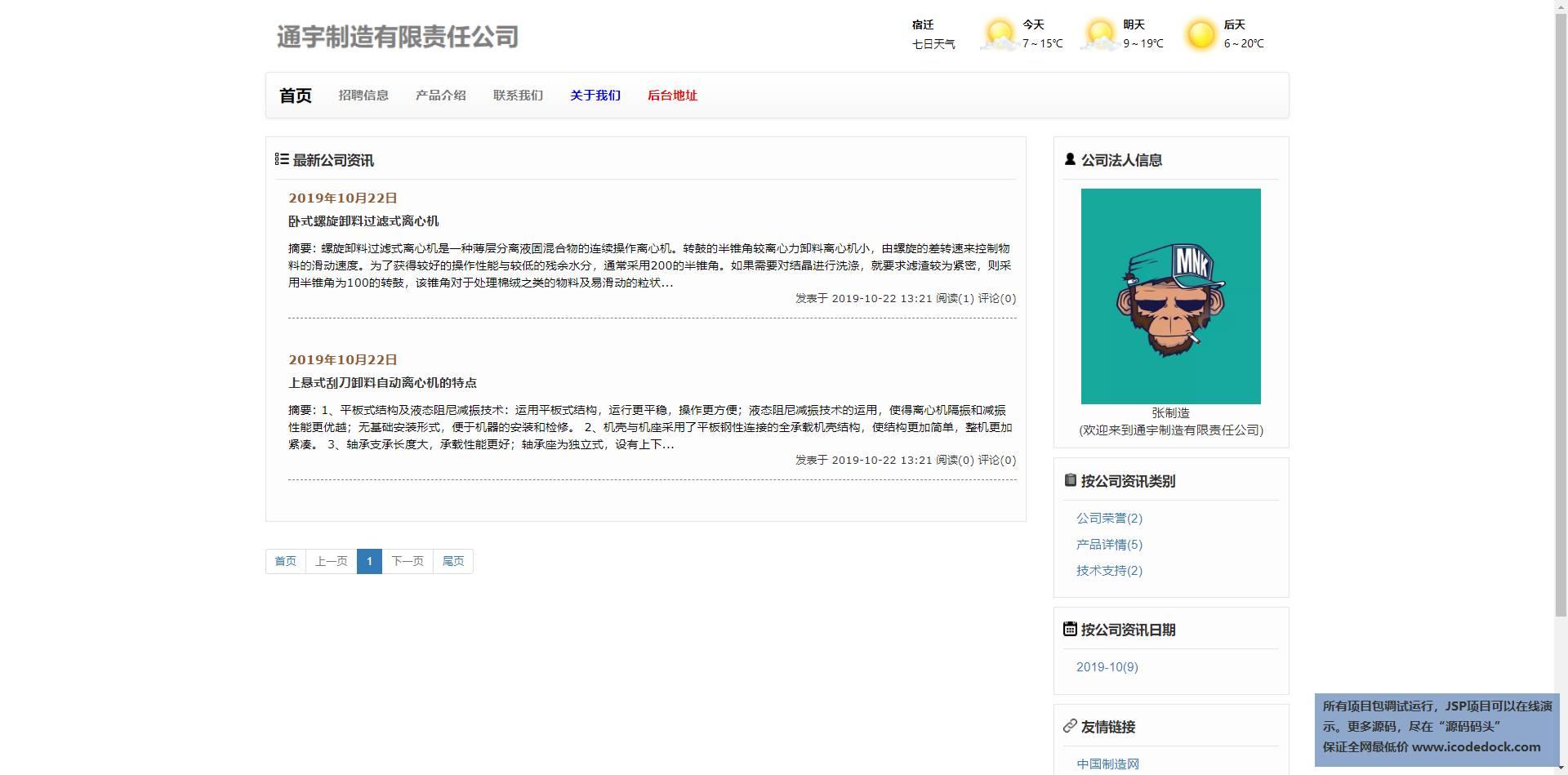 源码码头-SSM企业官方网站-用户角色-技术支持
