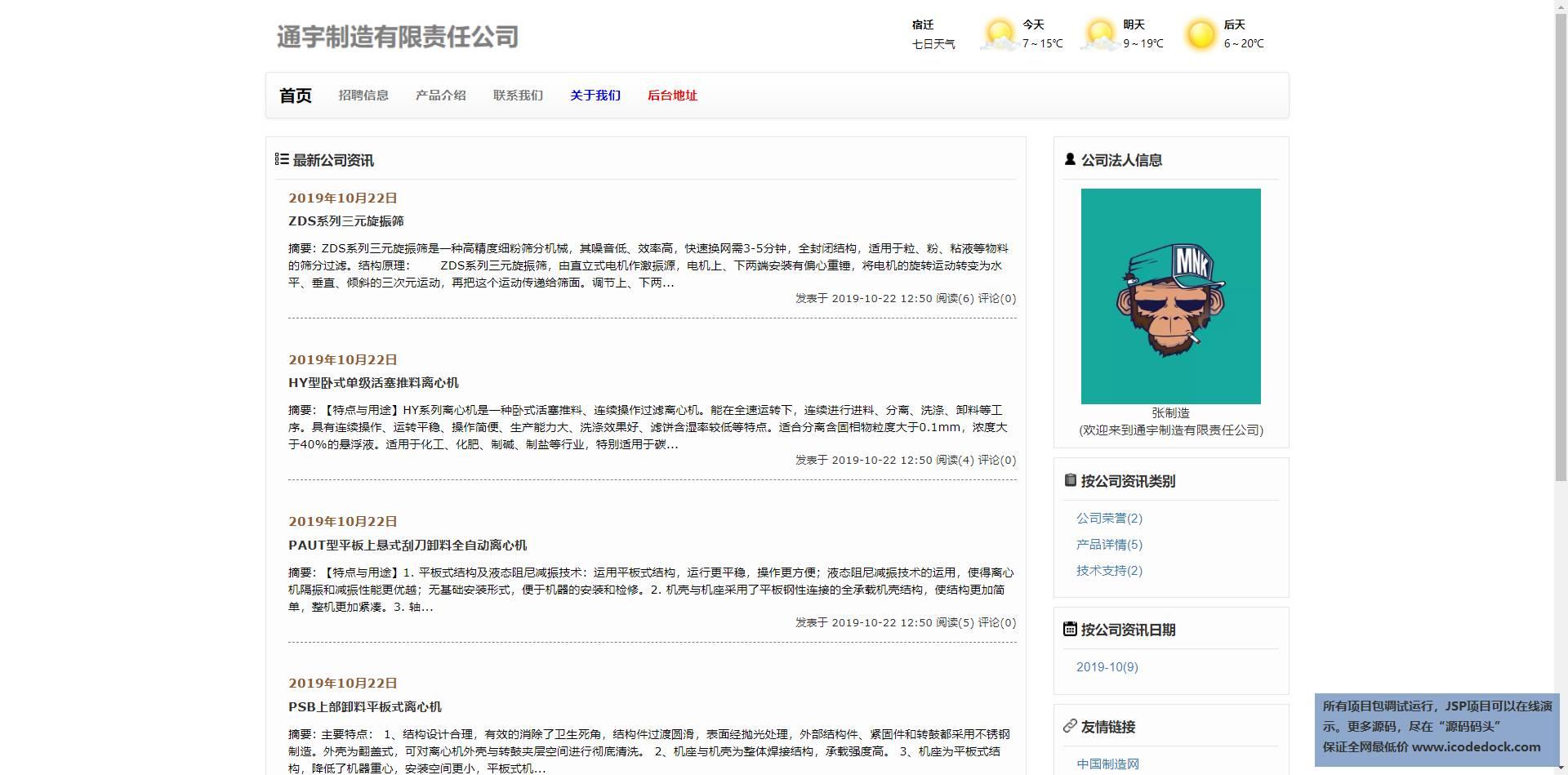 源码码头-SSM企业官方网站-用户角色-最新公司资讯