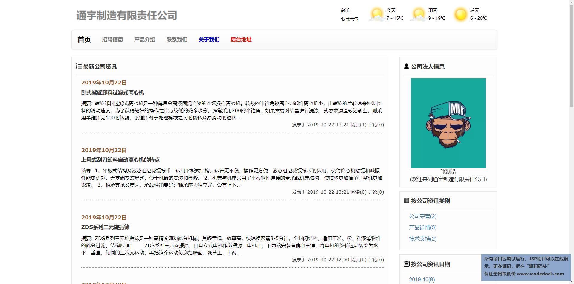 源码码头-SSM企业官方网站-用户角色-首页