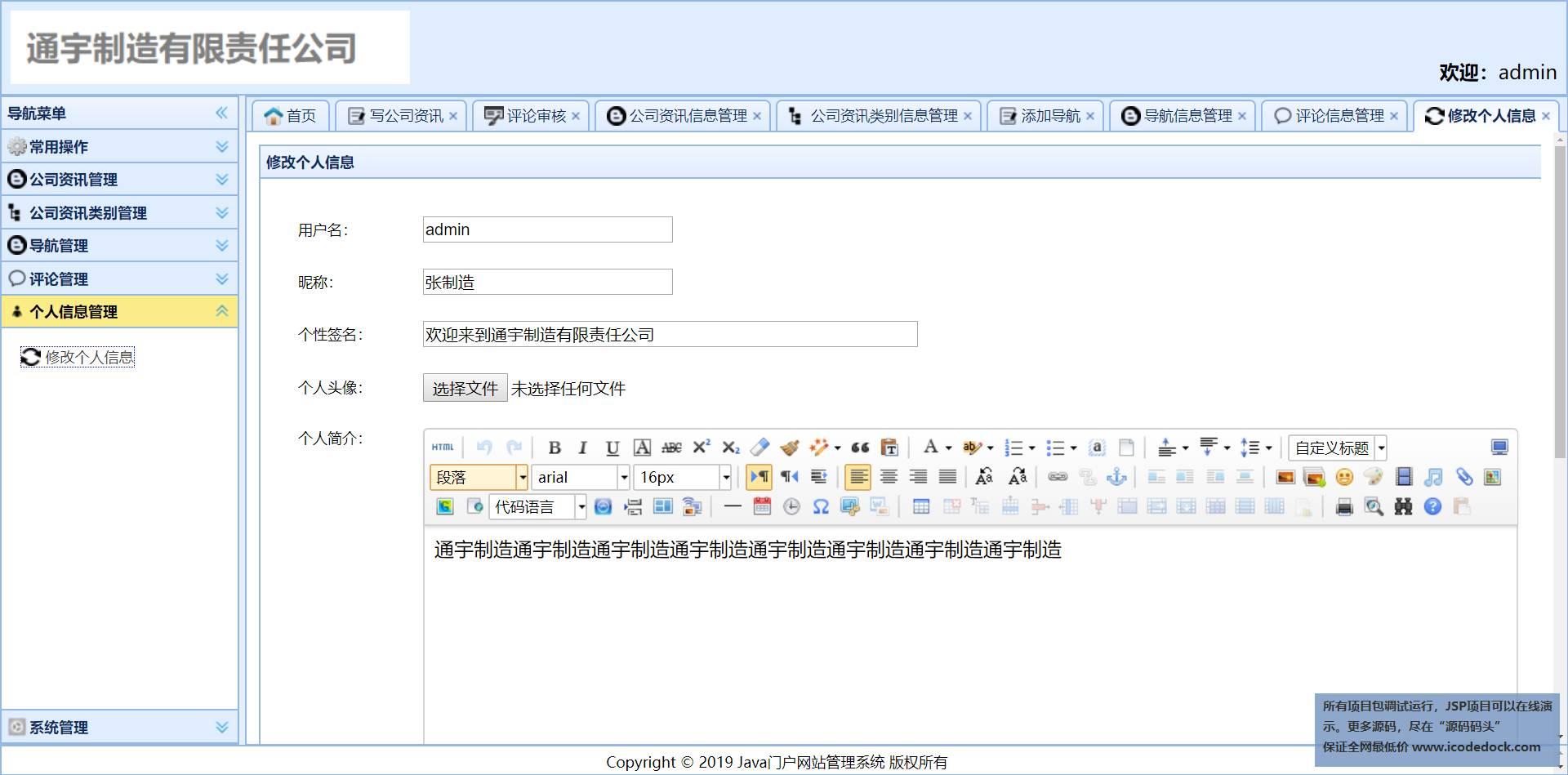 源码码头-SSM企业官方网站-管理员角色-修改个人信息
