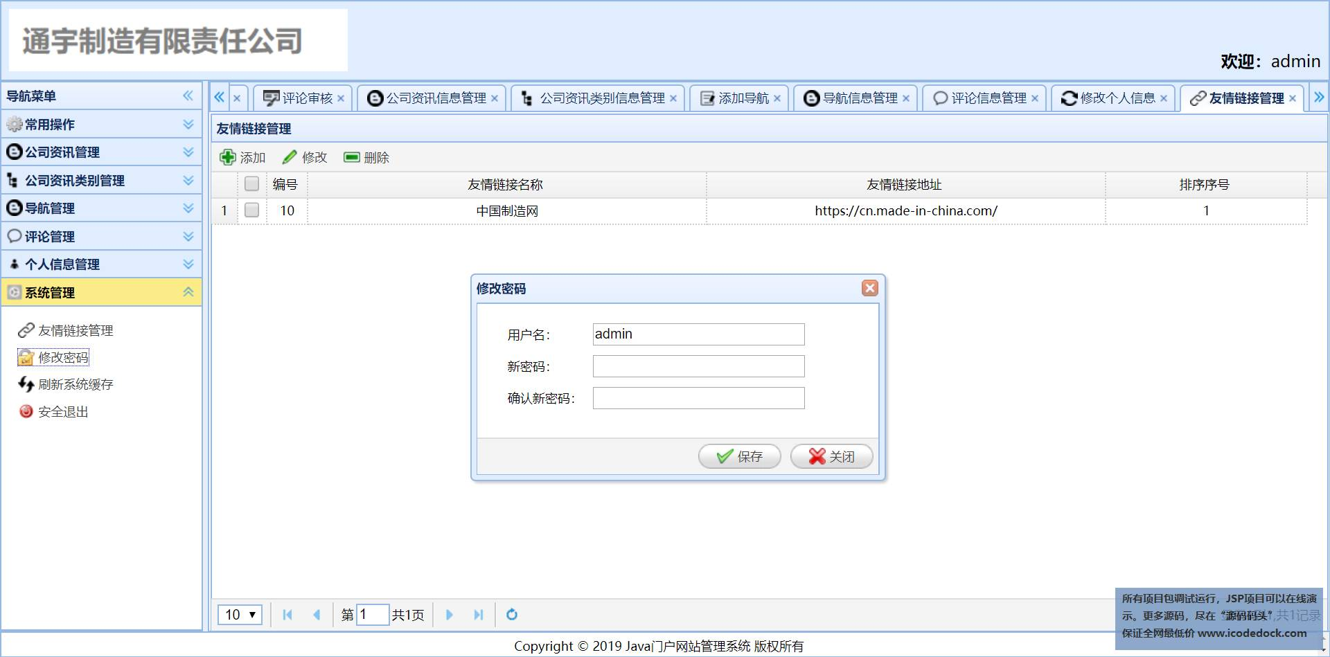 源码码头-SSM企业官方网站-管理员角色-修改密码